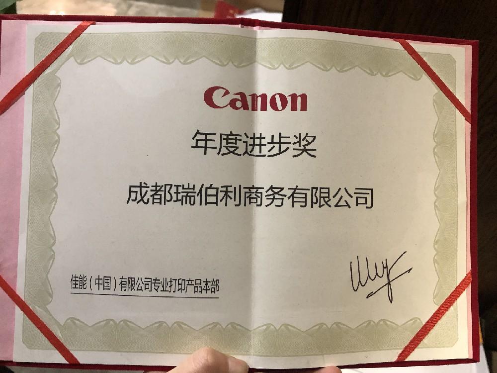 佳能年度进步奖